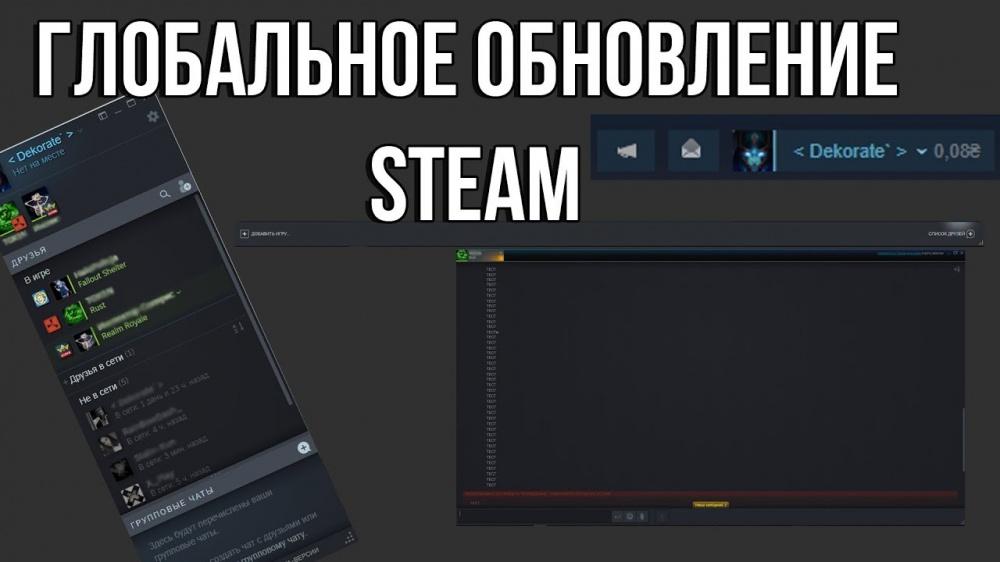 Обновление в Steam